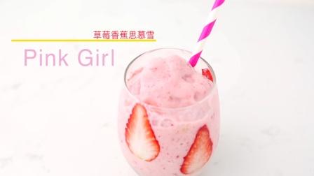 草莓香蕉思慕雪#认真一夏#