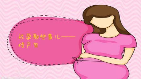 【Lina Makeup】怀孕那些事儿——待产包