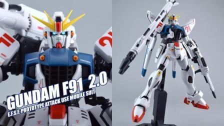 【评头论足】岳父杀手无灯不欢! 万代 MG 高达F91 2.0 高达模型介绍