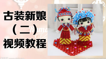 悦妮DIY串珠体验坊—古装新娘2
