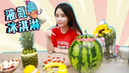 """办公室小野 第一季:液氮冰淇淋 自制水果大餐""""仙气""""护体 解暑一夏        9.3"""