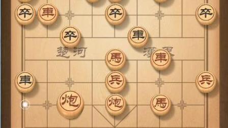 天天象棋, 顺炮【自娱自乐】