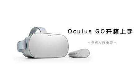 「虎虎VR出品」Oculus GOVR小米评测_参数_游戏