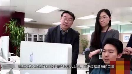 中国印钞厂员工一个月工资多少? 你们知道吗?