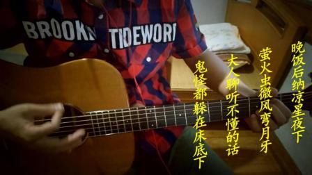 刘昊霖-《儿时》-吉他弹唱-殷鹏
