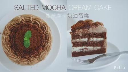 盐味摩卡奶油蛋糕, 神奇的味道, 喜欢海盐摩卡咸奶茶的, 不妨一试