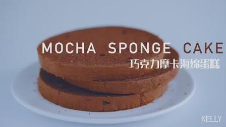 巧克力摩卡海绵蛋糕, 多次调整的保留配方, 不会消泡的操作手法