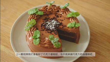 巧克力奶油蛋糕的做法