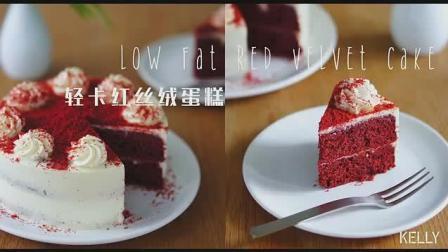 轻卡红丝绒蛋糕, 新手也能做出高端大气上档次的生日蛋糕啦