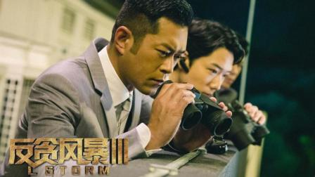 和时预告片场: 《反贪风暴3》古天乐领衔反贪天团破百亿贪腐大案