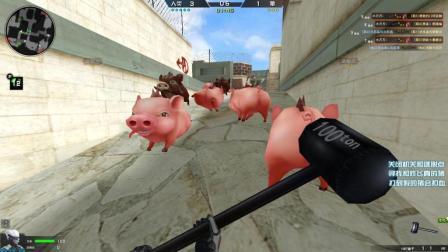 特战英雄 搞笑杀猪模式 一把大锤带你分辨真猪假猪