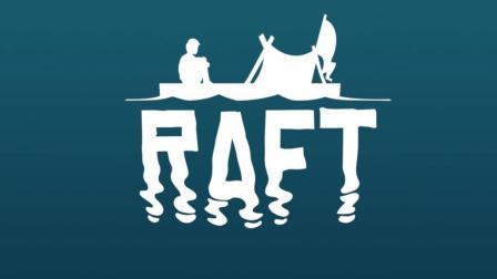 【五橙海上漂流记】Raft#1开局一块板, 资源全靠捡