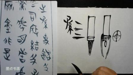 你知道最早的毛笔字是用什么毛笔写的么? 蒙恬造笔对笔法有何影响
