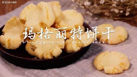 美拍视频: 做这款饼干的时候#美食#
