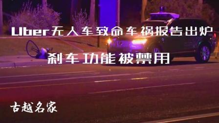 Uber无人车致命车祸报告出炉