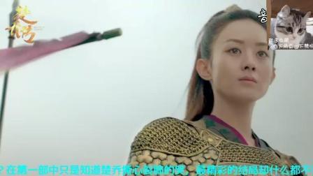 《楚乔传2》宇文玥冰湖复活, 和楚乔结婚, 赵丽颖林更新继续出演