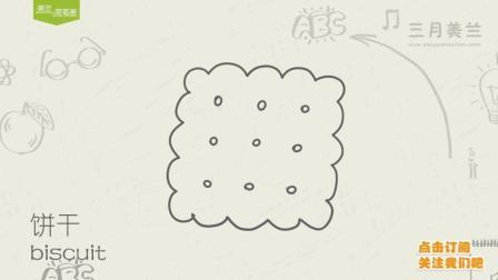 美兰英语简笔画 饼干简笔画教程, 儿童简笔画教程