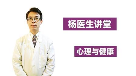 【杨医生讲堂】心理与健康