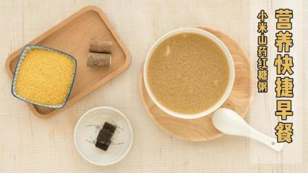 一款难度系数为零的早餐—小米山药红糖粥