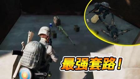 绝地求生: 玩家用AWM钓鱼! 网友: 防不胜防啊!