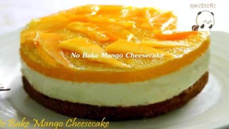 零失败率的芒果芝士蛋糕, 不需要用烤箱, 而且味道也超好