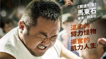 萌叔马东锡, 《冠军》爆肌马克篇中文预告
