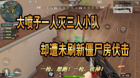 CF生存特训: 大喷子楼梯一人灭三人小队! 却遭未刷新僵尸房伏击