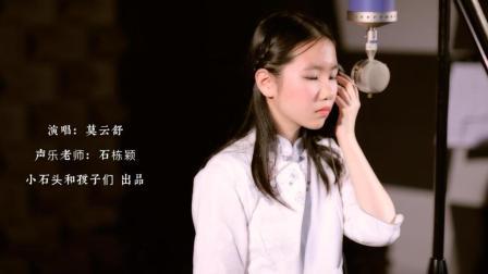 东方韵味的初中女声轻柔勾勒琅琊榜《红颜旧》