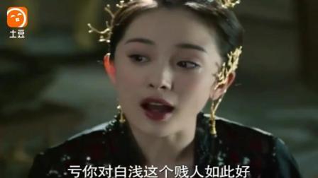 白浅手撕玄女, 杨幂的这段演技太赞了