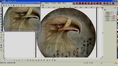 北京精雕视频教程之浮雕导动去料 (1)