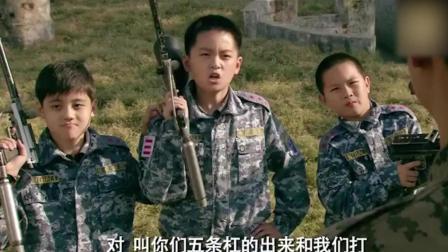 曾小贤带队打真人CS, 4个大男人输给了3个熊孩子