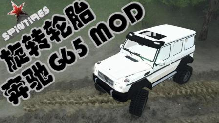 旋转轮胎•越野飞驰•奔驰G65 MOD