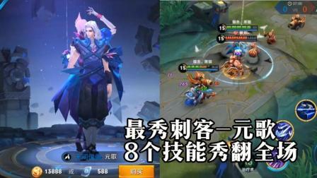 王者荣耀: 新英雄元歌上线, 8个技能比李白还要秀!