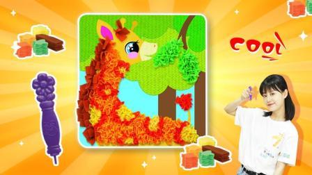 玩具百宝箱 花艺玩具手工长颈鹿儿童过家家