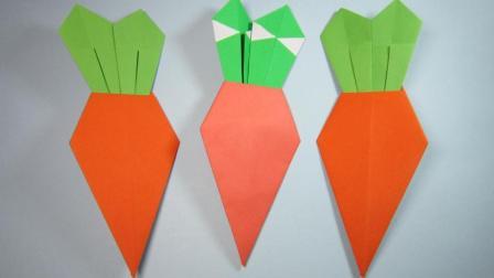 儿童手工折纸胡萝卜, 3分钟学会简单又漂亮胡萝卜的折法