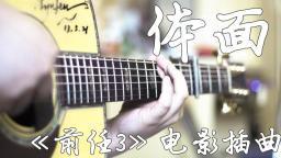 【指弹吉他】这首歌曾刷爆各大网站! 改编《前任3》插曲『体面』
