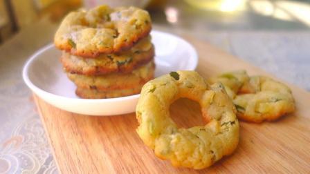 一小碗面粉加上蛋液和葱花, 教你做出简单的香葱味曲奇饼