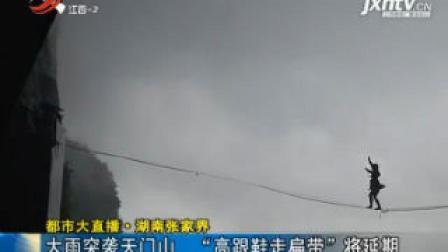 """都市大直播·湖南张家界: 大雨突袭天门山 """"高跟鞋走扁带""""将延期"""