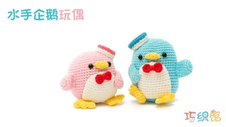 [250]巧织馆-水手企鹅玩偶用毛线钩织07月13日更新