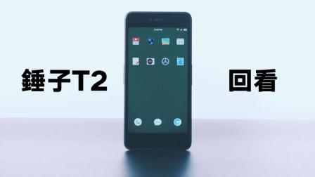 在2018年用一台锤子Smartisan T2是怎样的感觉?