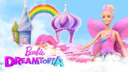 趣盒子玩具 第一季 芭比娃娃之梦境奇遇记彩虹城堡探秘