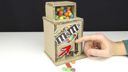 丰富你的动手能力! 用纸板做一个糖果自动售卖机