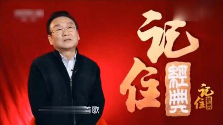蒋大为《牡丹汗》记住经典-中国经典民歌100首音乐会