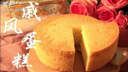 视频最后附带了戚风蛋糕做失败的原因