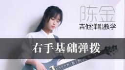 金子吉他弹唱教学 第一课 右手基础弹拨