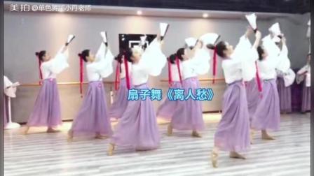 古风舞蹈《离人愁》集体版