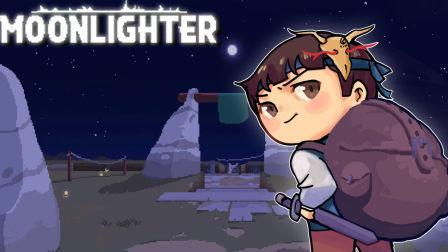 【风笑试玩】来我这的顾客都中奖了丨MoonLighter 试玩