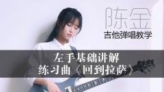 金子吉他弹唱教学 第二课 左手基础讲解 练习曲《回到拉萨》