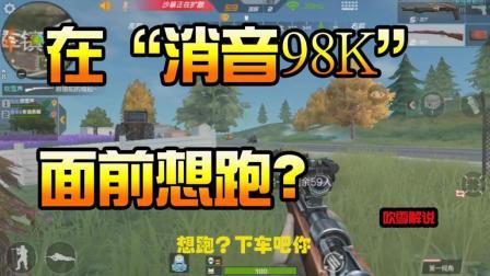 """CF生存特训: """"消音98K""""帅气击落飞车手! """"天命房""""运气爆棚!"""