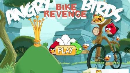 愤怒的小鸟捣蛋猪 愤怒的小鸟骑车 愤怒的小鸟国语版
